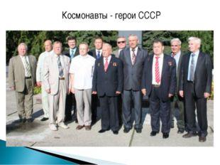 Космонавты - герои СССР