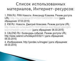 1. РИА.RU. РИА Новости. Александр Ковалев. Режим доступа URL: http://ria.ru/s