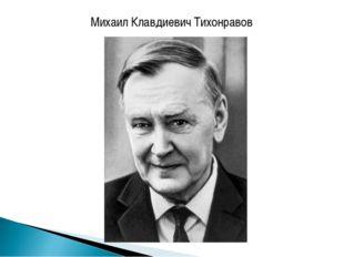 Михаил Клавдиевич Тихонравов