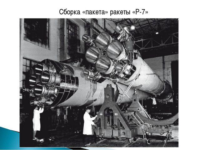Сборка «пакета» ракеты «Р-7»