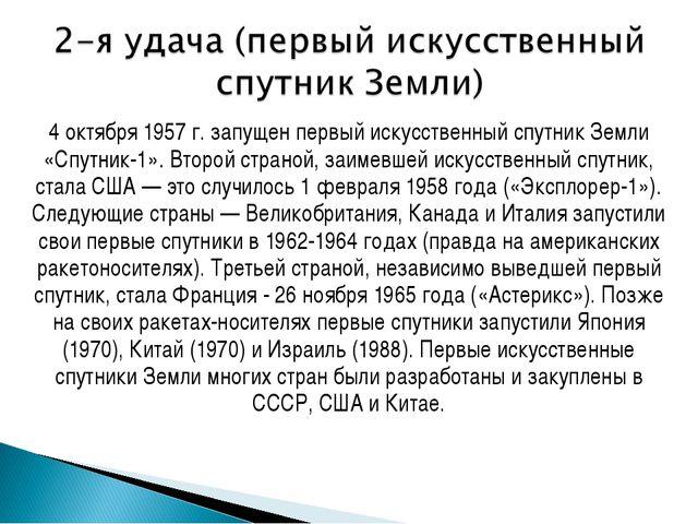 4 октября 1957 г. запущен первый искусственный спутник Земли «Спутник-1». Вто...