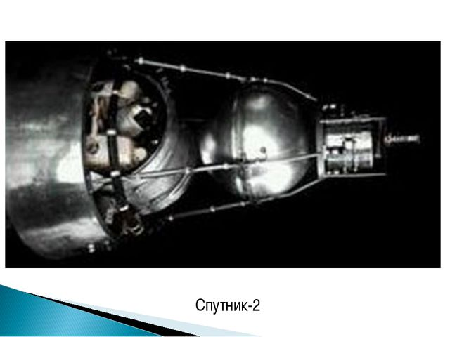 Спутник-2