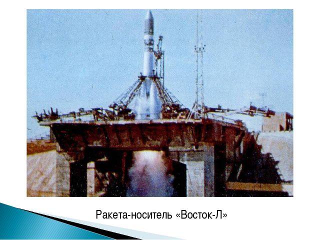 Ракета-носитель «Восток-Л»