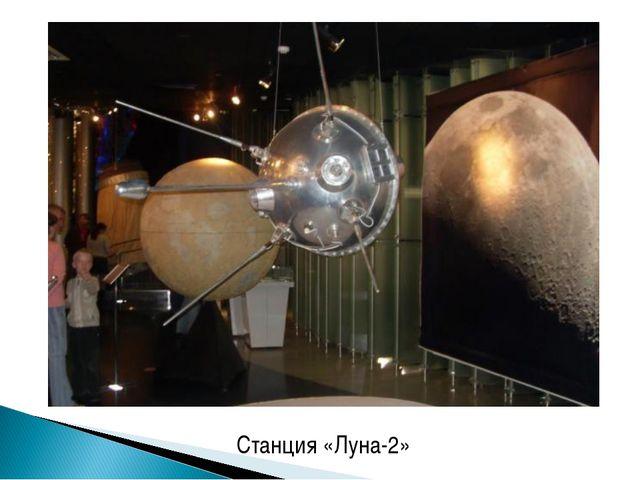 Станция «Луна-2»