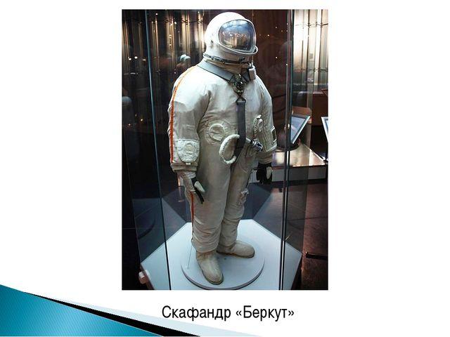 Скафандр «Беркут»