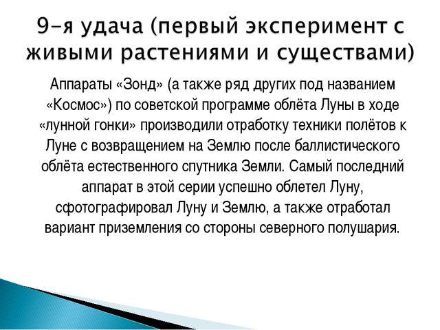 Аппараты «Зонд» (а также ряд других под названием «Космос») по советской прог...