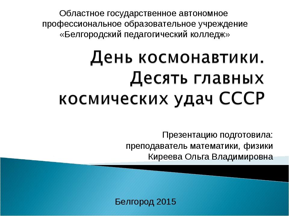 Презентацию подготовила: преподаватель математики, физики Киреева Ольга Влади...