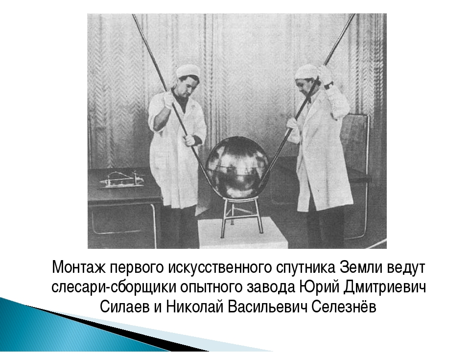Монтаж первого искусственного спутника Земли ведут слесари-сборщики опытного...
