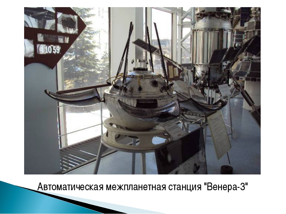"""Автоматическая межпланетная станция """"Венера-3"""""""
