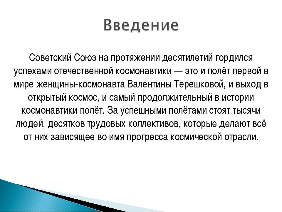 Советский Союз на протяжении десятилетий гордился успехами отечественной косм...