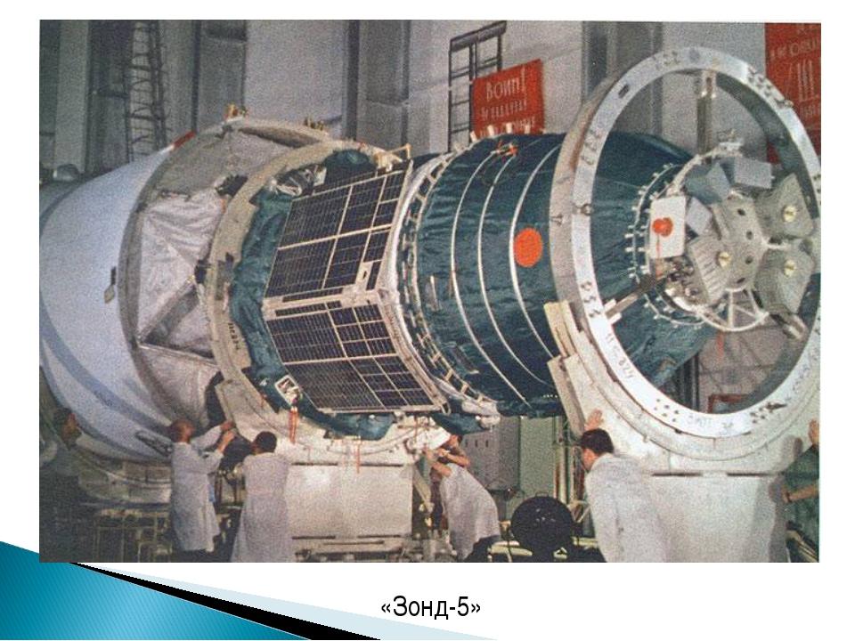 «Зонд-5»