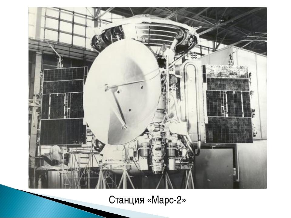 Станция «Марс-2»