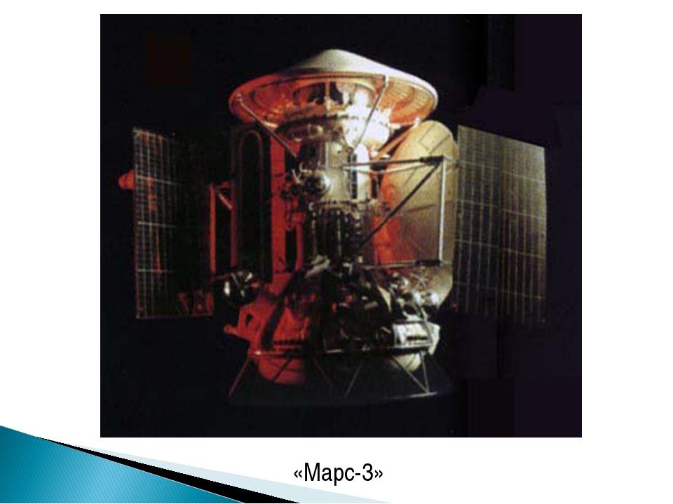 «Марс-3»