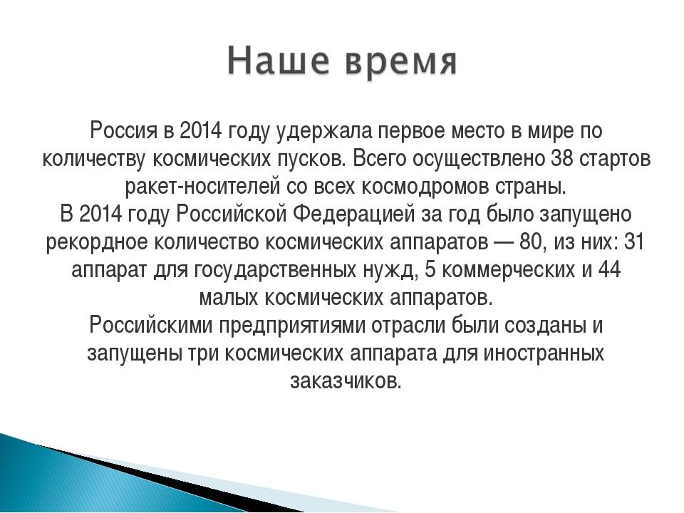 Россия в 2014 году удержала первое место в мире по количеству космических пус...