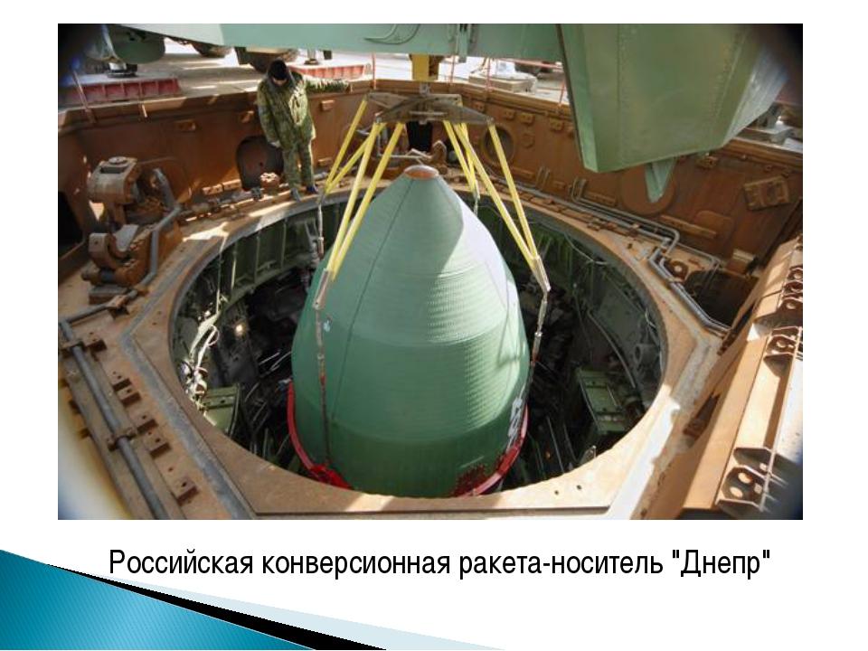 """Российская конверсионная ракета-носитель """"Днепр"""""""