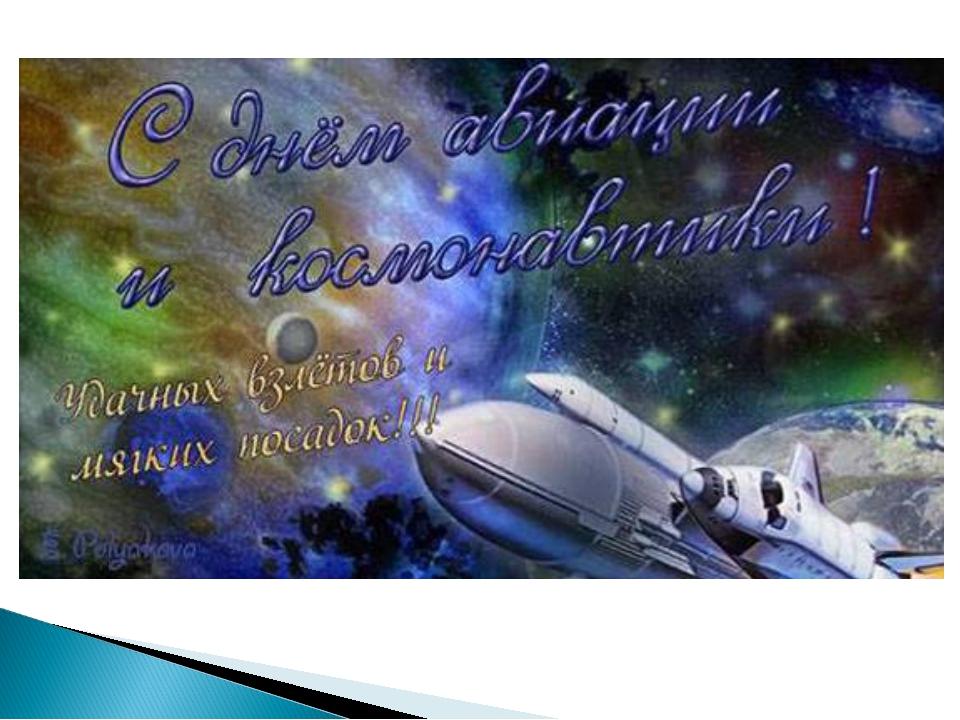 Открытки с днем рождения в день космонавтики мужчине