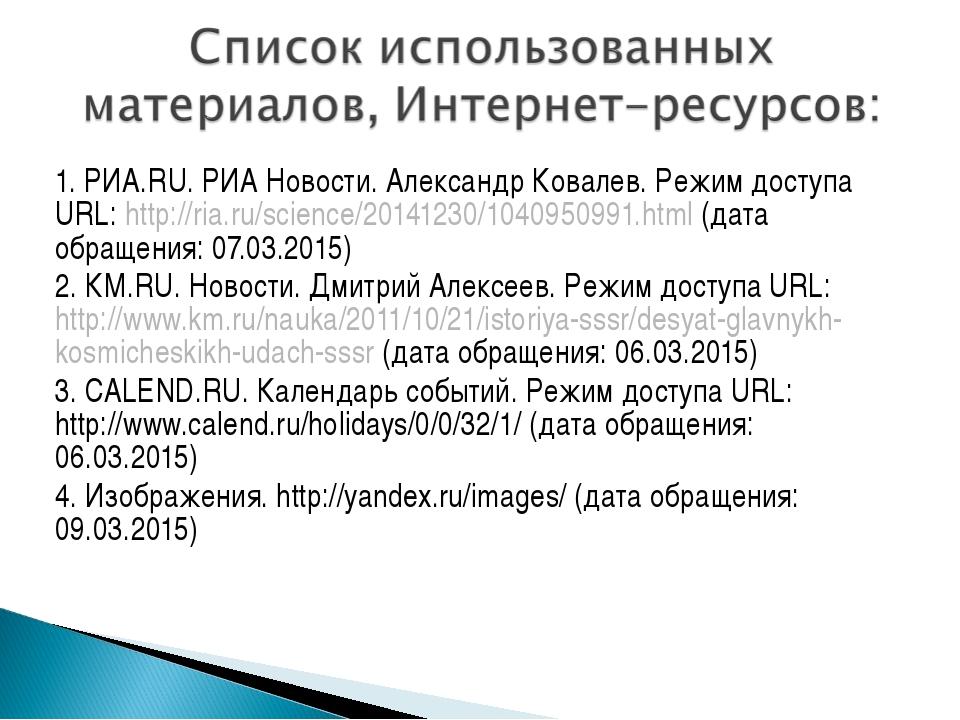 1. РИА.RU. РИА Новости. Александр Ковалев. Режим доступа URL: http://ria.ru/s...