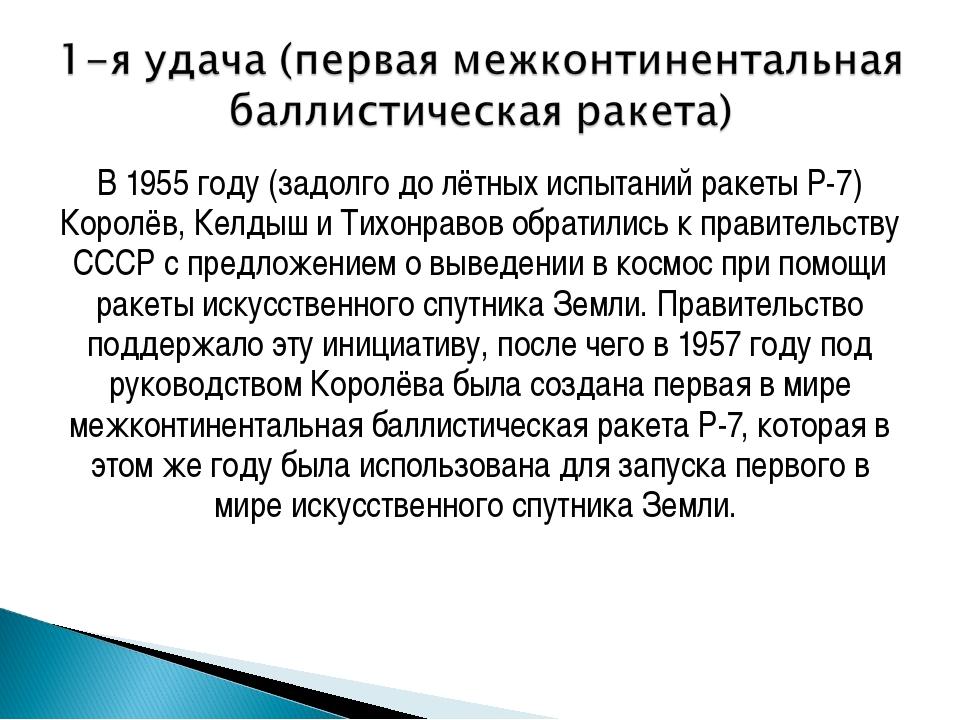 В 1955 году (задолго до лётных испытаний ракеты Р-7) Королёв, Келдыш и Тихонр...