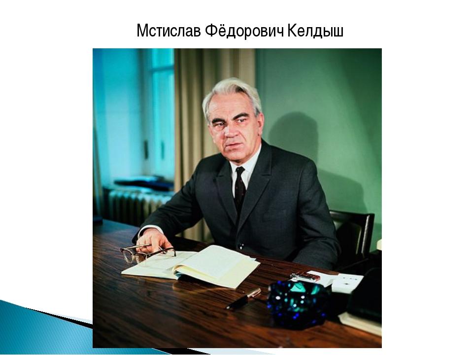 Мстислав Фёдорович Келдыш