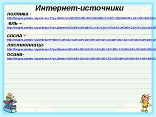 Интернет-источники полянка - http://images.yandex.ru/yandsearch?p=11&text=%D0