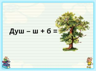 Душ – ш + б =