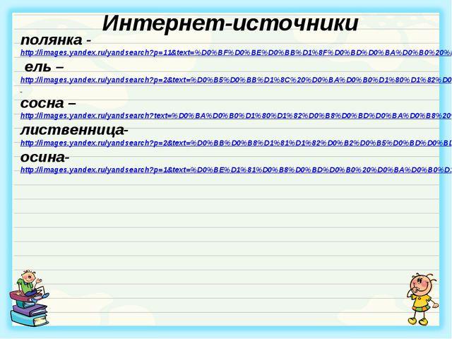 Интернет-источники полянка - http://images.yandex.ru/yandsearch?p=11&text=%D0...