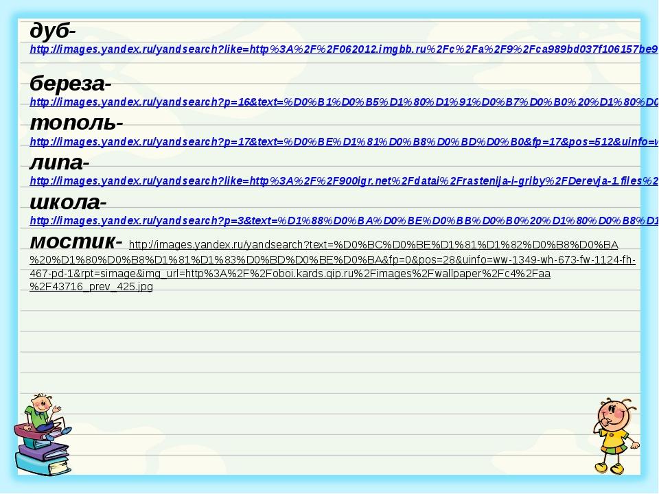 дуб- http://images.yandex.ru/yandsearch?like=http%3A%2F%2F062012.imgbb.ru%2Fc...