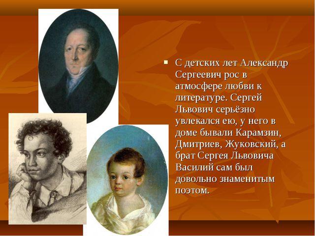 С детских лет Александр Сергеевич рос в атмосфере любви к литературе. Сергей...