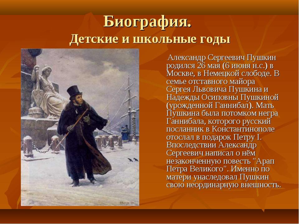Биография. Детские и школьные годы Александр Сергеевич Пушкин родился 26 мая...