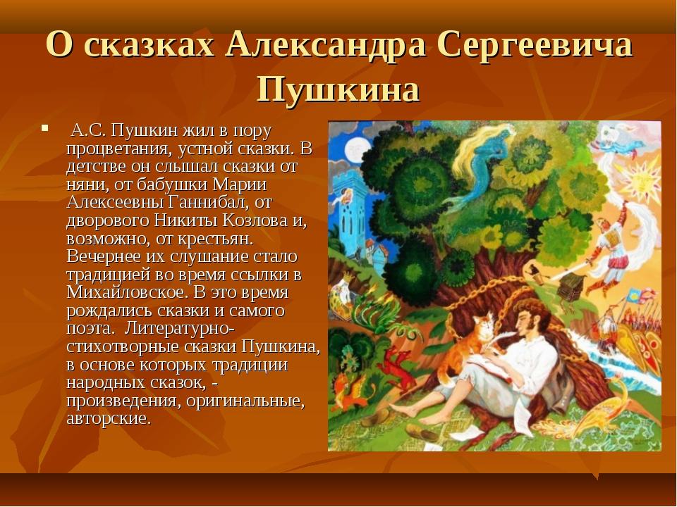 О сказках Александра Сергеевича Пушкина А.С. Пушкин жил в пору процветания, у...