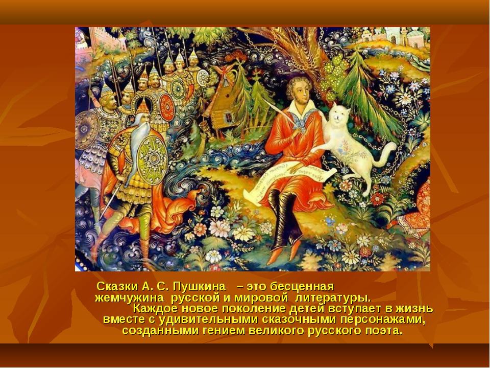 Сказки А. С. Пушкина – это бесценная жемчужина русской и мировой литературы....