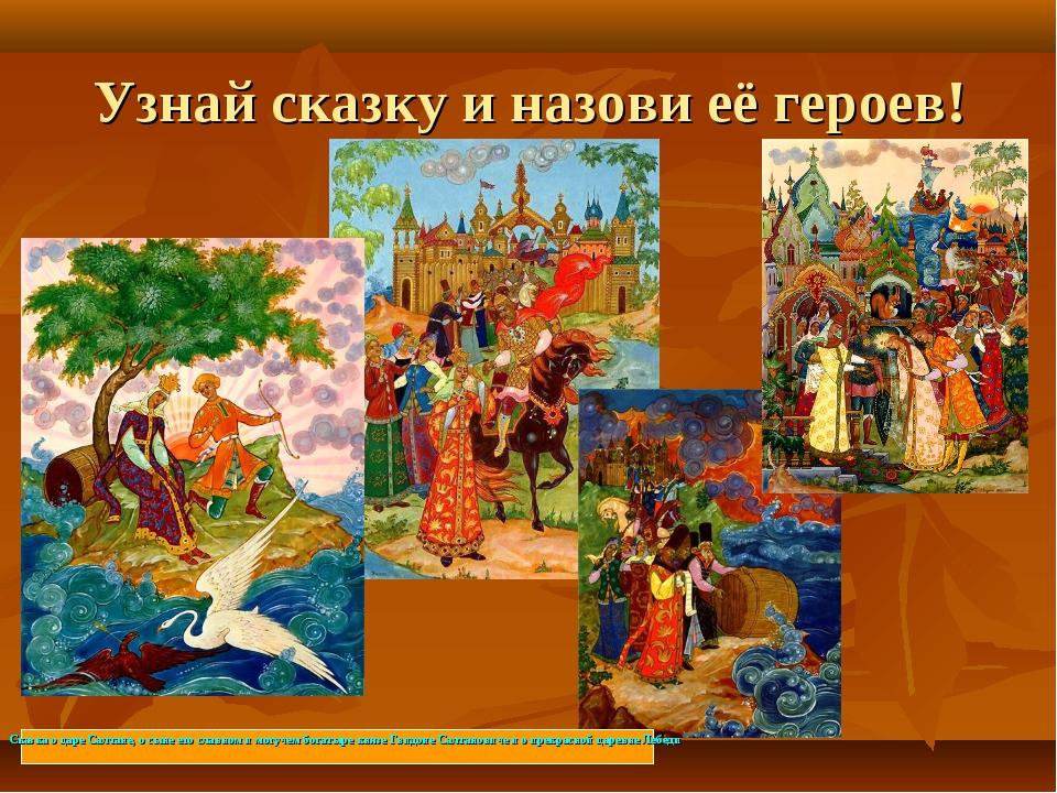 Узнай сказку и назови её героев! Сказка о царе Салтане, о сыне его славном и...
