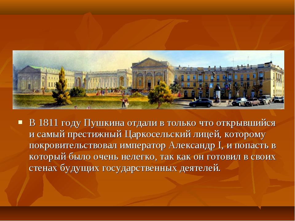 В 1811 году Пушкина отдали в только что открывшийся и самый престижный Царкос...