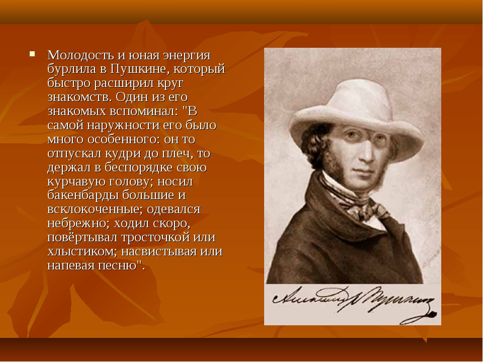 Молодость и юная энергия бурлила в Пушкине, который быстро расширил круг знак...