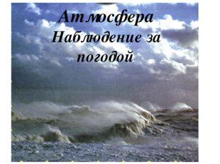 Атмосфера Наблюдение за погодой
