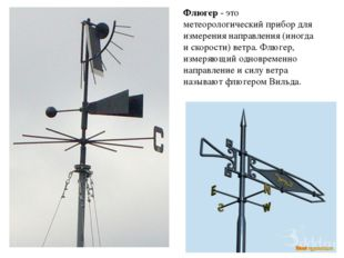 Флюгер- это метеорологический прибор для измерения направления (иногда и ско