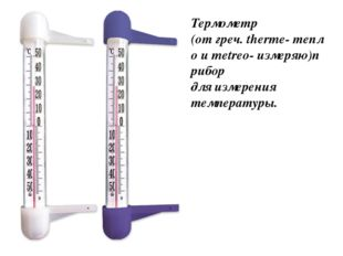 Термометр (отгреч.therme-теплоиmetreo-измеряю)прибор дляизмерения те