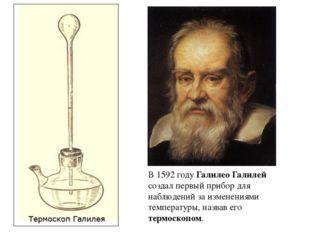 В 1592 годуГалилео Галилей создал первый прибор для наблюдений за изменениям