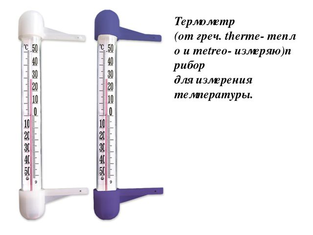 Термометр (отгреч.therme-теплоиmetreo-измеряю)прибор дляизмерения те...