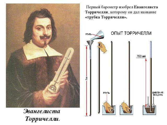 Эвангелиста Торричелли. Первый барометр изобрел Евангелиста Торричелли, кот...