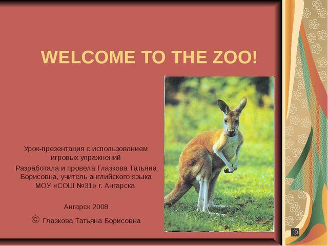 WELCOME TO THE ZOO! Урок-презентация с использованием игровых упражнений Разр...