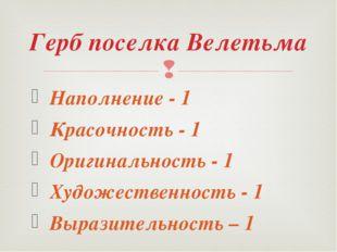 Наполнение - 1 Красочность - 1 Оригинальность - 1 Художественность - 1 Выраз