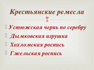 Устюжская чернь по серебру Дымковская игрушка Хохломская роспись Гжельская ро
