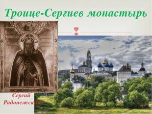 Троице-Сергиев монастырь Сергий Радонежский  Сергий Радонежский
