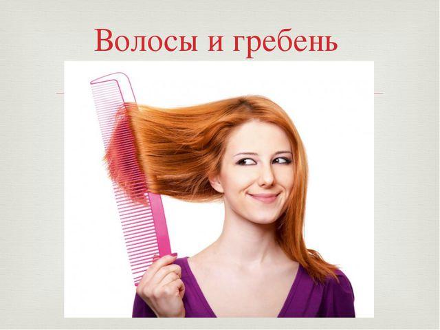 Волосы и гребень 