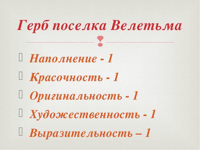 Наполнение - 1 Красочность - 1 Оригинальность - 1 Художественность - 1 Выраз...