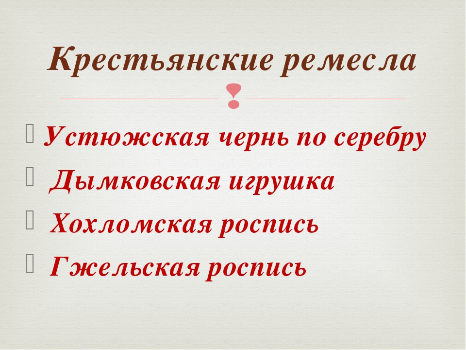 Устюжская чернь по серебру Дымковская игрушка Хохломская роспись Гжельская ро...
