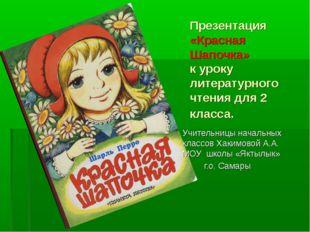 Презентация «Красная Шапочка» к уроку литературного чтения для 2 класса. Учит