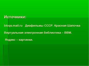 Источники: bloqs.mail.ru Диафильмы СССР. Красная Шапочка Виртуальная электрон