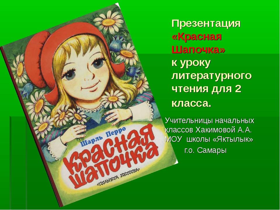 Презентация «Красная Шапочка» к уроку литературного чтения для 2 класса. Учит...